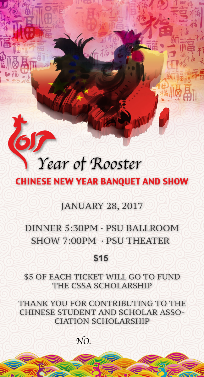 2017 Chinese Spring Festival Banquet